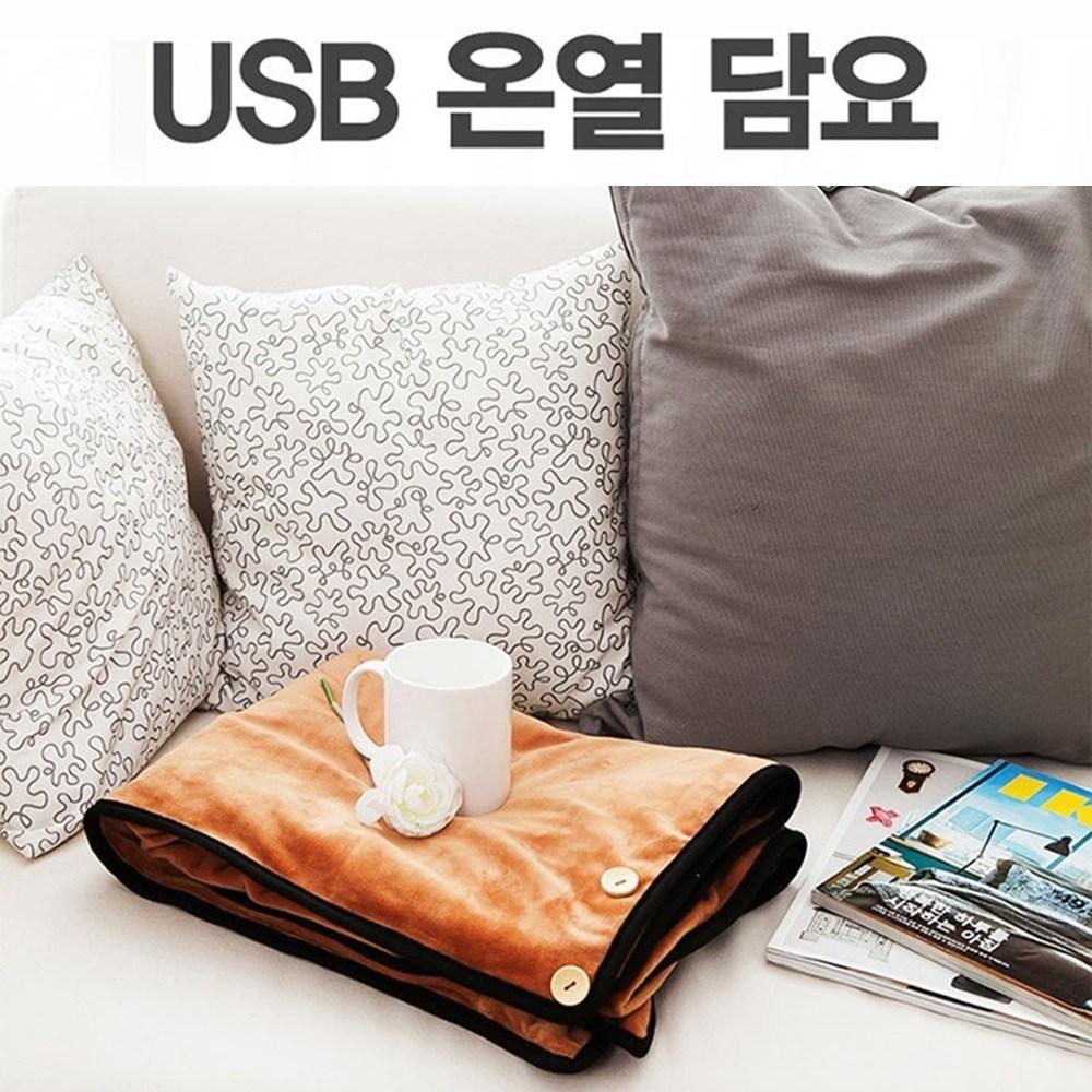무선 5v usb 온열매트 DC 전기장판 충전식 전기장판 1인용 무릎 담요 사무실용 캠핑용 차박용, 브라운