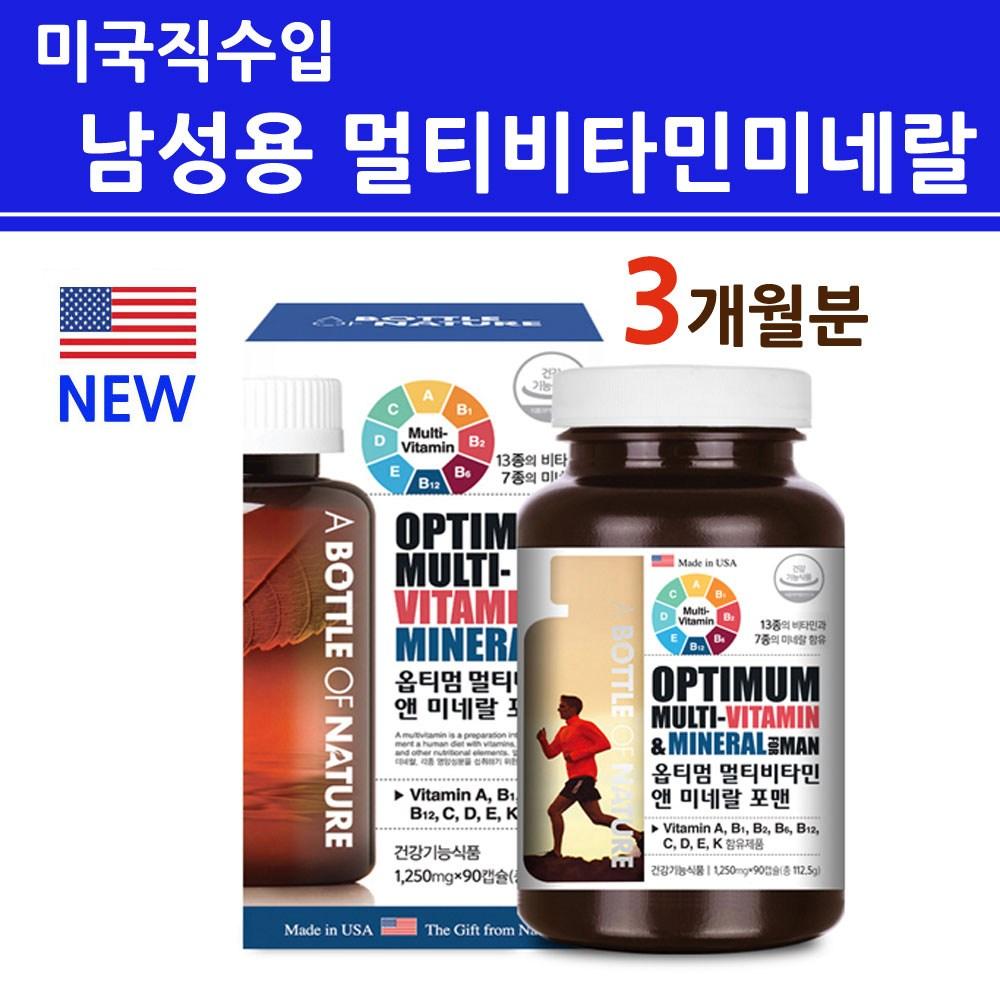 남성 멀티 비타민 종합비타민 피로회복 영양제 보충제 앤미네랄 비타민B 1 2 6 12 컴플렉스 활성 복합형 아연 나이아신 엽산 비오틴 단백질 맨즈 포맨 성인 남자 전용 약국 홈쇼핑 직구, 1병