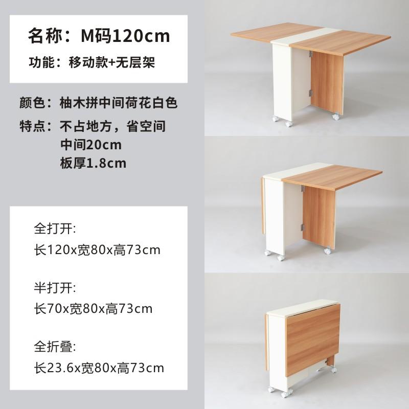 SOFSYS 접이식 테이블 가정용 아파트 식탁 테이블, M 코드 120cm + 모바일 버전 + 선반 없음 [휠만 설치하면 됨]