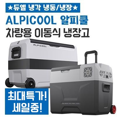 (최신출시) ALPICOOL 알피쿨 차량용 냉장고 독일 LG 콤프 (관부가세포함), T60 독일기술콤프(최신듀얼사용)+가정용 전환 아답터