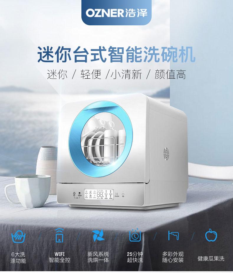 무설치 원룸 1인가구 2인용 가정용 소형 젖병 설거지 기계 미니 식기세척기, 한개옵션1, 하늘색