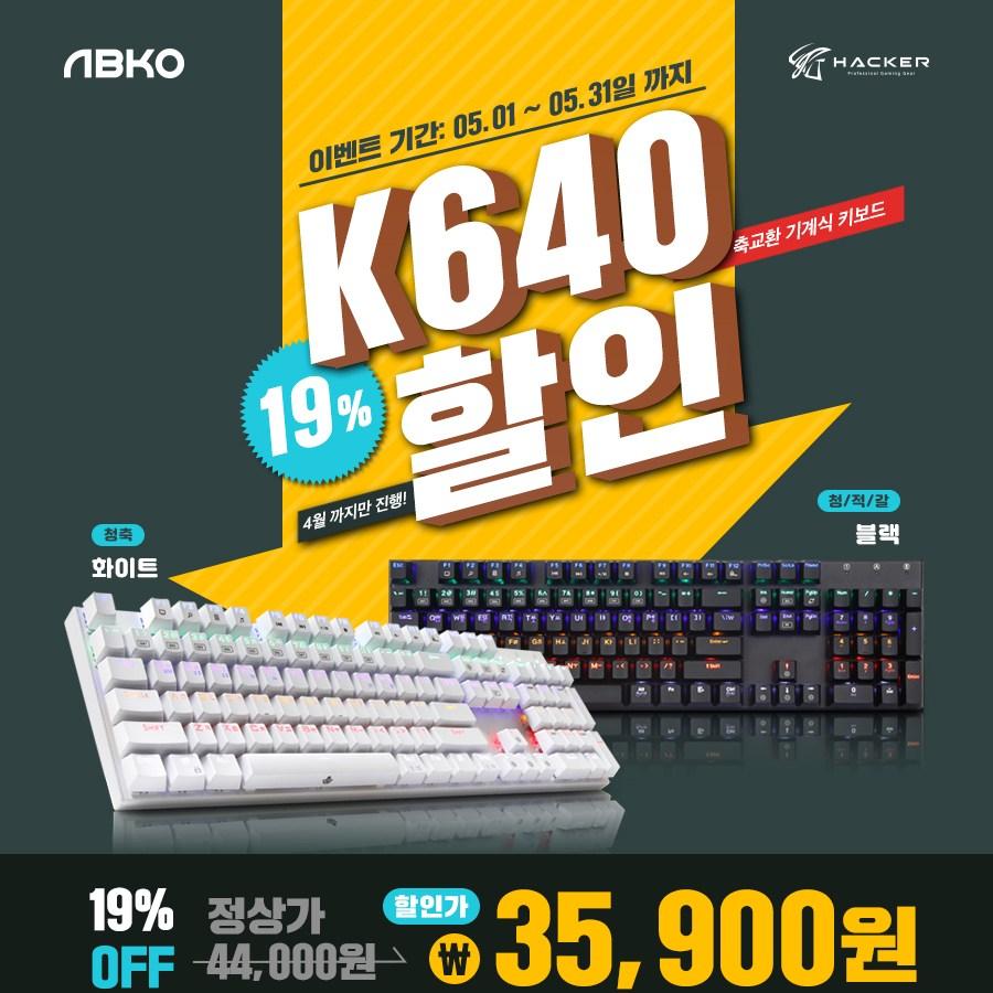 ABKO IAK_ABKO 해커 K640 축교환 게이밍 기계식키보드 유선키보드, 블랙 갈축