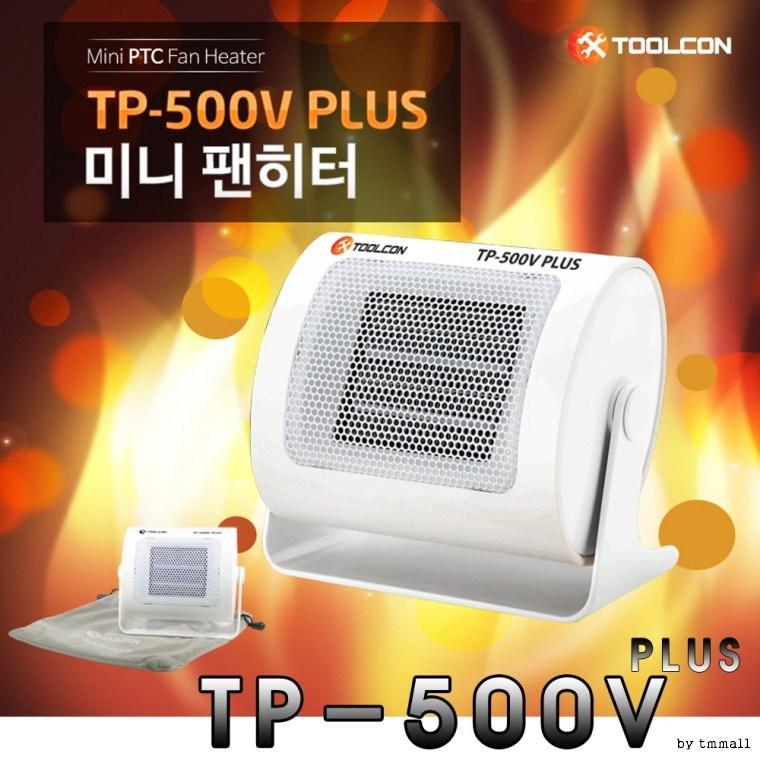 툴콘 가정용 온풍기 TP-500V PLUS 캠핑 미니 팬히터, TP-500VPLUS