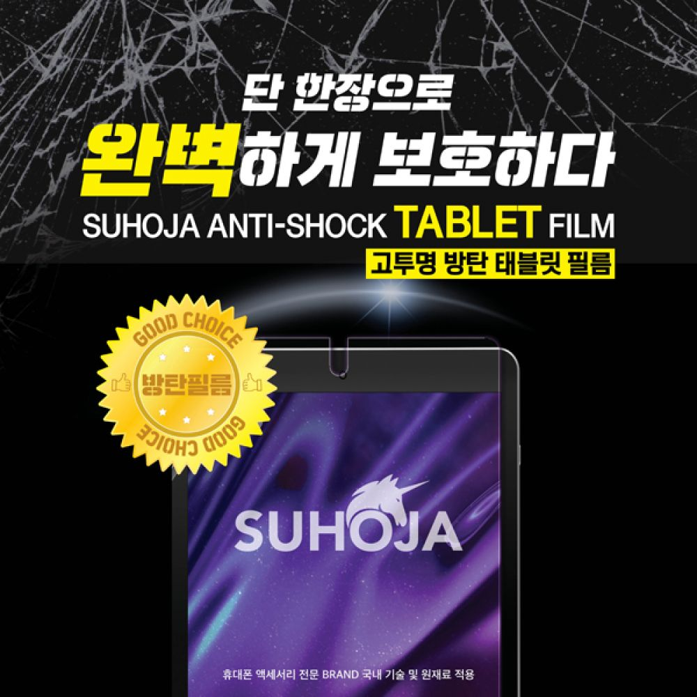 HKC32235 아이패드미니4 아이패드미니5 iPad mini4 min5 SUHOJA 고투명 방탄필름 1매, 본 상품 선택