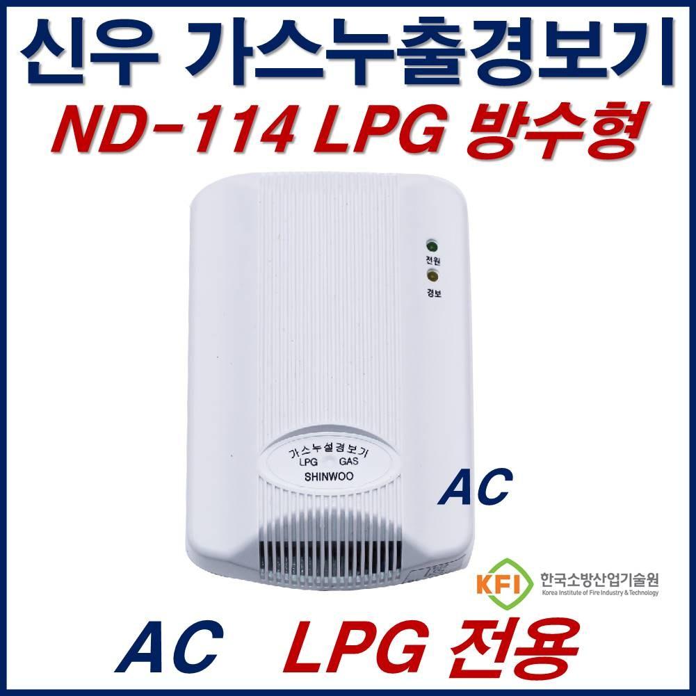 신우전자 가스누설경보기 LPG 전용 가스누출감지기 ND114 AC220V 방수형 감지기