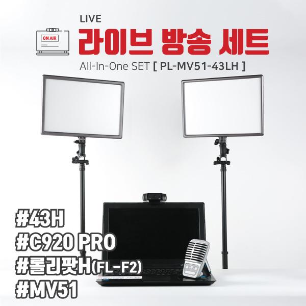 유쾌한생각 룩스패드43H 라이브방송세트 PL-MV51-43LH, 단일상품