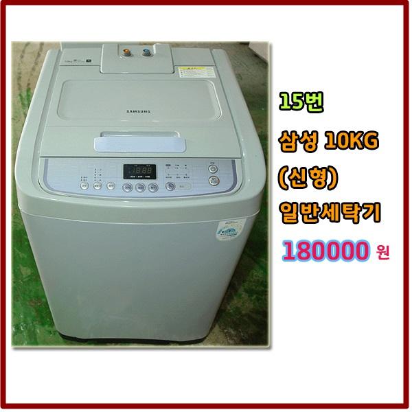 삼성 일반세탁기 10키로 (최신형) 중고 세탁기 소형 미니 원룸, S-1.세탁기