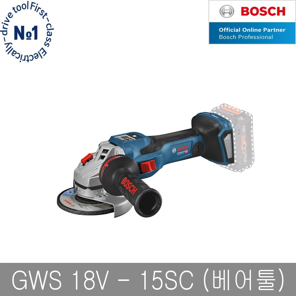 보쉬 GWS18V-15SC 충전그라인더 베어툴 4인치속도조절, 단품 (POP 1925421450)