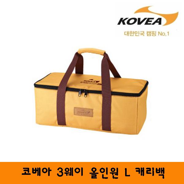 코베아 3웨이 올인원L 캐리백/캠핑/3way/구이바다가방/캠핑용가방/다용도/올인원가방/수납가방/캠핑멀티백, 단일상품