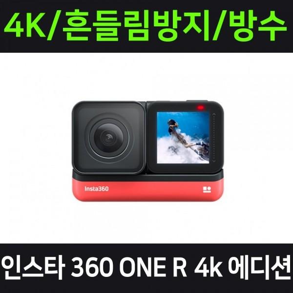 인스타360 ONE R 4K 에디션 INSTA360 액션캠, 단일상품