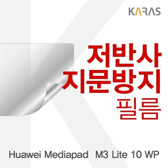 ksw82405 Huawei Mediapad M3 Lite 10 WP용 ki249 저반사필름, 1