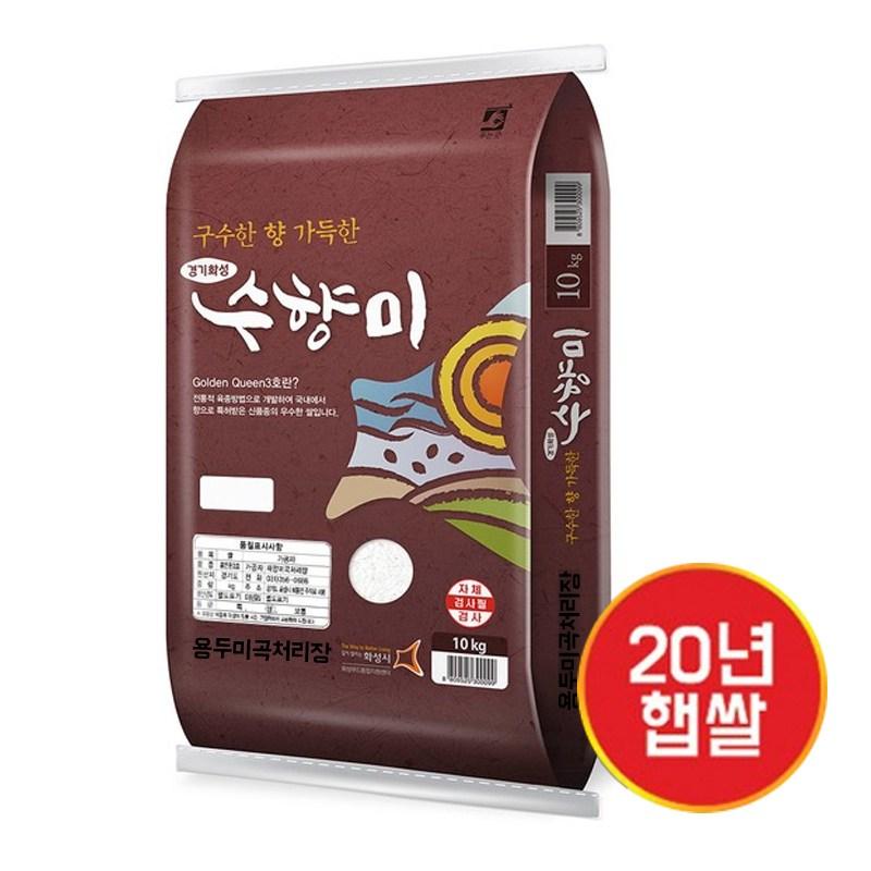 대성라이스 20년햅쌀 수향미 골드퀸3호 10kg 구수한 향기가득 누룽지향, 1포