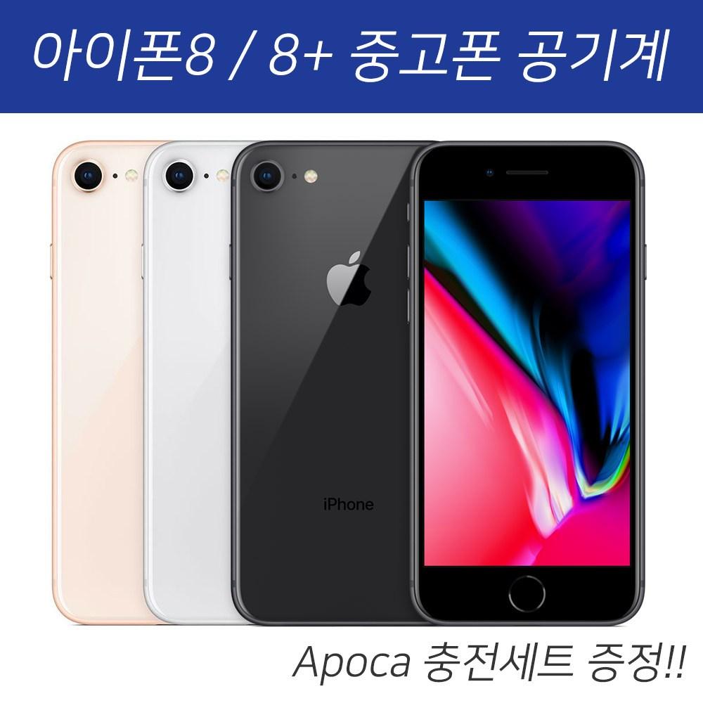애플 아이폰 8 8+ 플러스 중고폰 공기계 무약정 자급제 선택약정 3사호환[Apoca패키지], 골드 B급, 아이폰8 64G