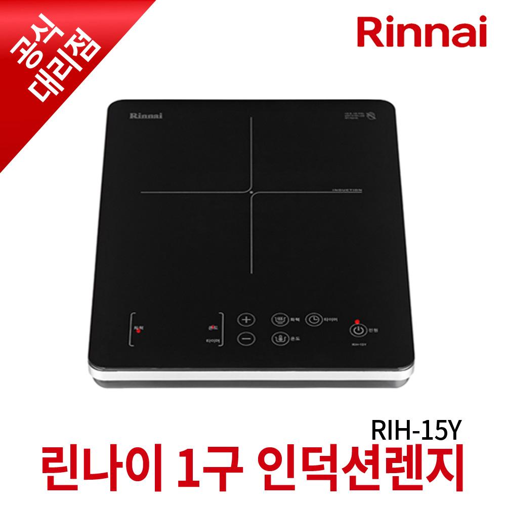 린나이 1구 인덕션 휴대용 RIH-15Y 1구 전기레인지 전기렌지, RIH-15Y 1구인덕션