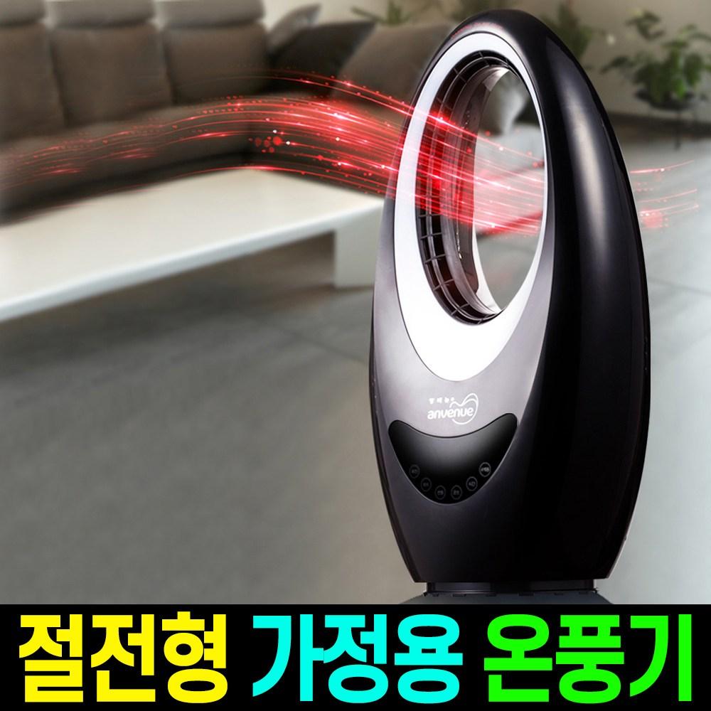 엠케이리빙 굿디자인 절전형 가정용온풍기 저소음 히터 난방기구, 앙비뉴 가정용 온풍기