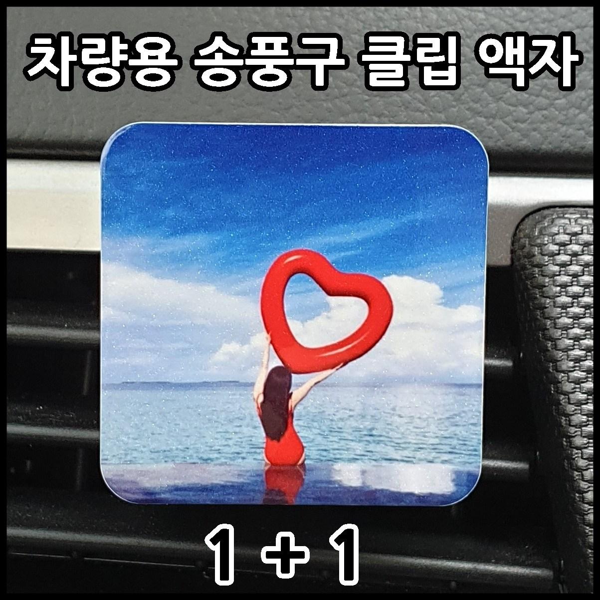 1+1 차량용 송풍구 클립 액자, 정사각 (POP 1999019270)