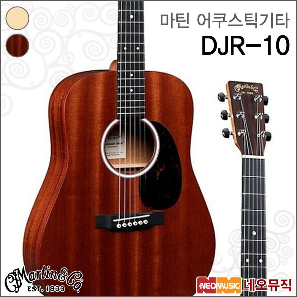 마틴 어쿠스틱 기타MG Martin Junior DJR-10 / DJR10, DJR-10 Sapele Top_MG