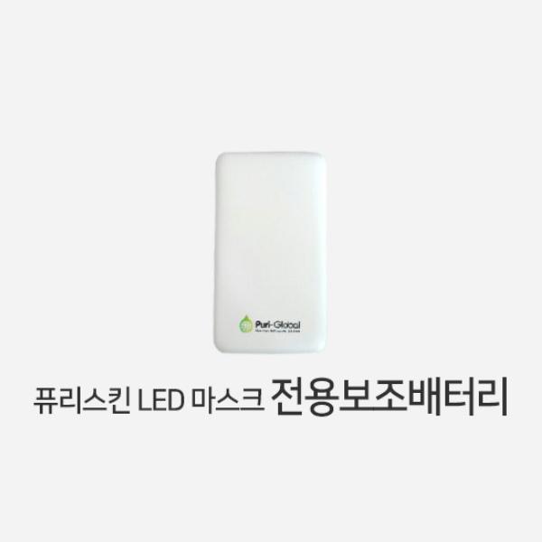 퓨리스킨 [아쥴렌] LED 마스크 전용 앰플 보조배터리, FREE
