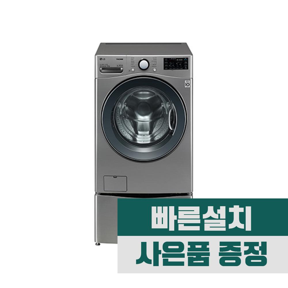 LG 트롬 트윈워시 세탁기 18kg 모던 스테인리스 (F18VDPM)