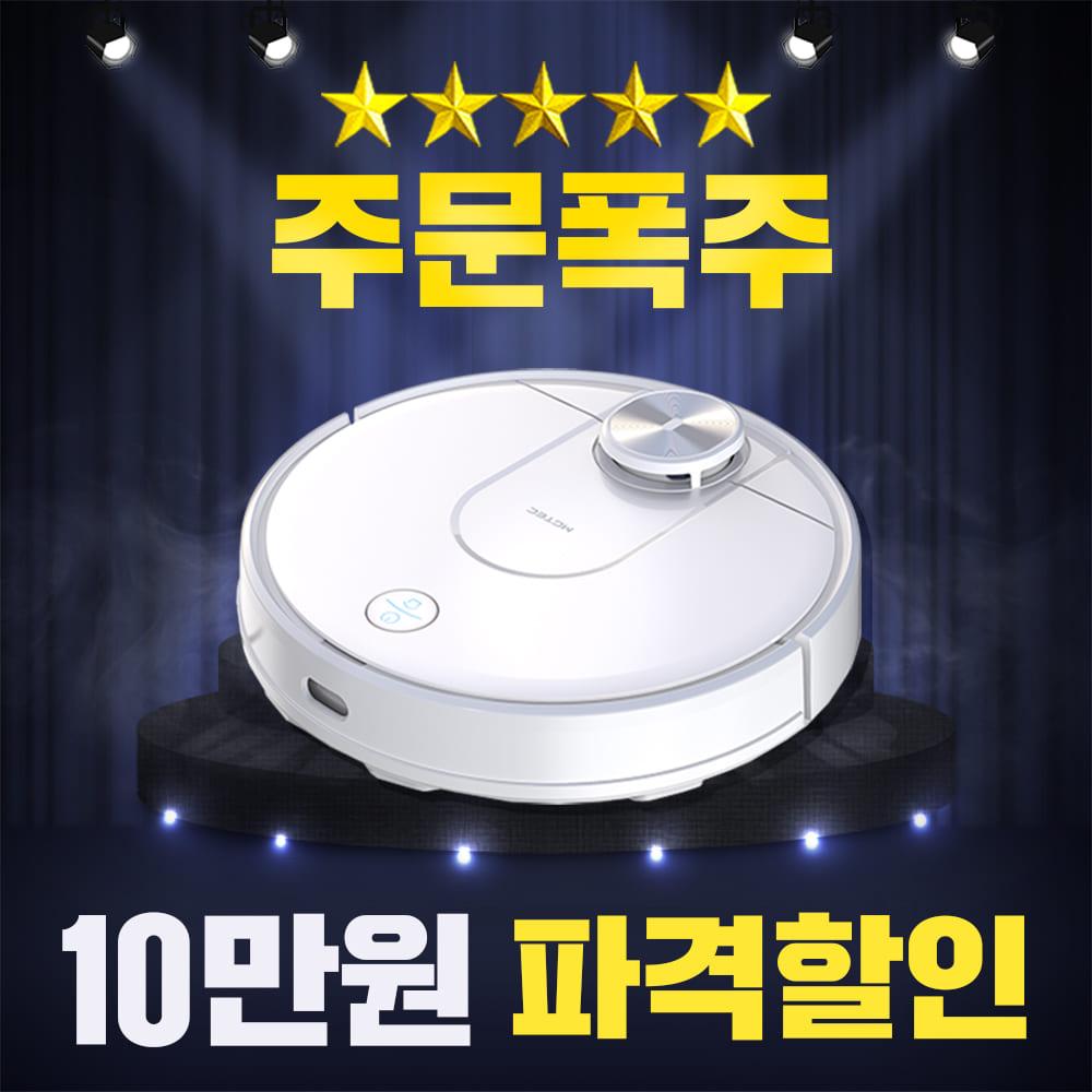 [10만원 할인] 트윈보스 S9 물걸레 로봇청소기 7세대, 화이트
