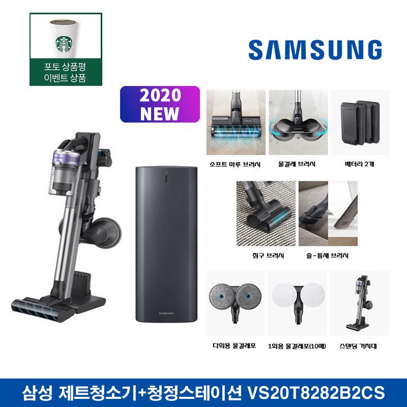 [신세계TV쇼핑][삼성] 제트 청소기 청정스테이션 패키지 VS20T8282B2CS [택배배송], 단일상품, 단일상품