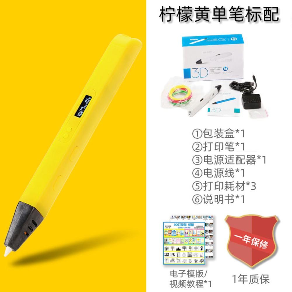 RP800A 3D펜 고급용 초보용 전문가용 프린터 입체 팬, 레몬 옐로우 표준