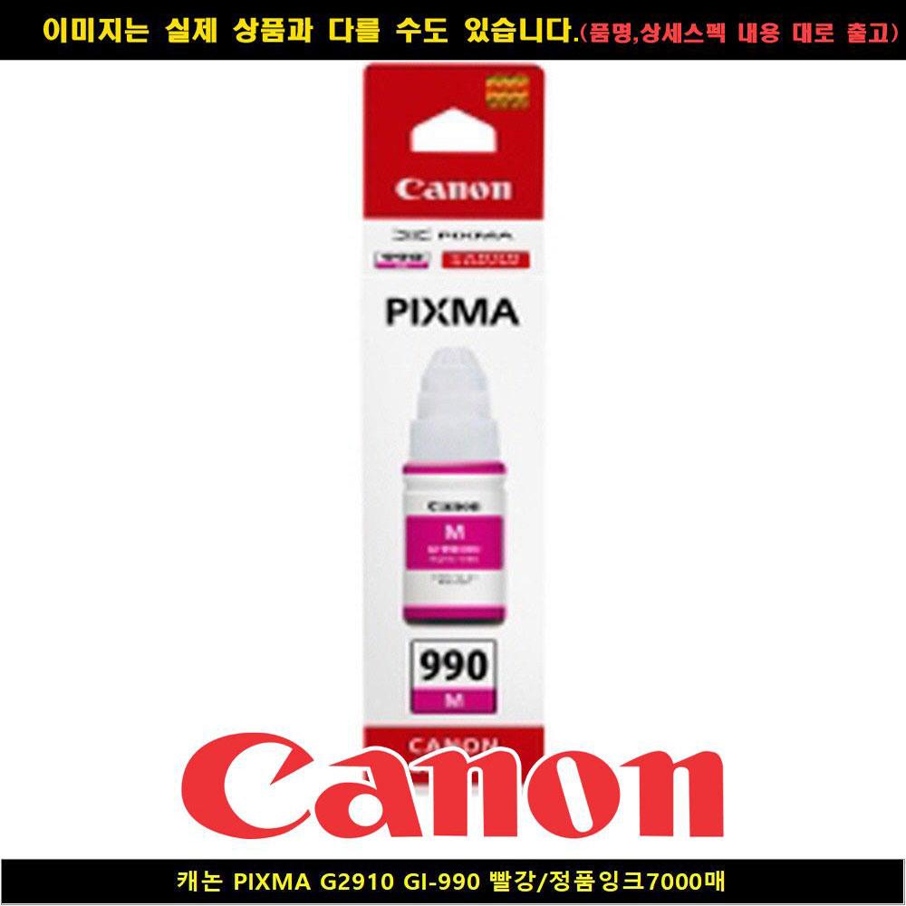 59 e메디치 / 캐논 PIXMA G2910 GI-990 레드/정품INK7 000매 캐논프린터잉크 캐논무한잉크 캐논재생잉크 정품잉크, 단일 수량, 단일 색상
