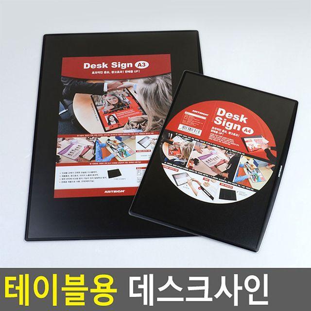 SQB403001[초대박]A3 데스크사인 테이블용 안내판 제품홍보사인 광고디스플레이