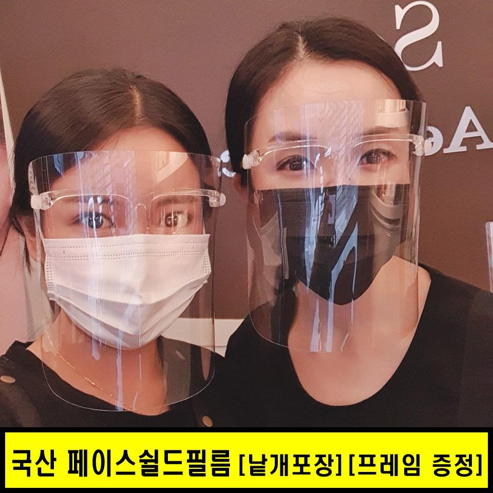[국내산 페이스쉴드 필름 5세트 *평일6pm이전 당일출고*] 안경 페이스쉴드필름 5매+프레임 5개 (증정) 안면보호 마스크필름 비말차단 안면보호, 1개