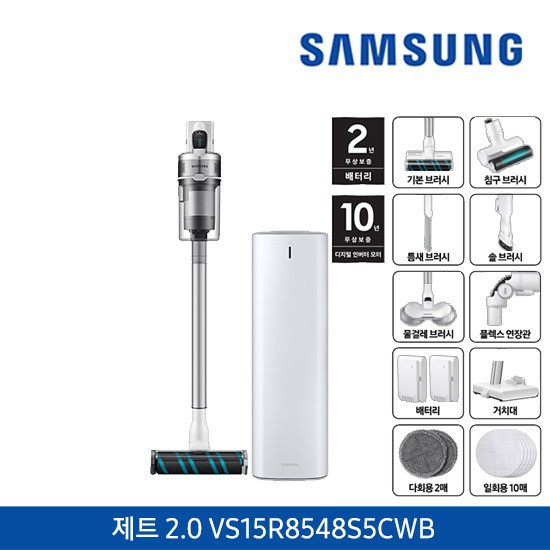 [E]삼성 제트 2.0 무선청소기 풀패키지_VS15R8548S5CWB 배터리2개+청정스테이션