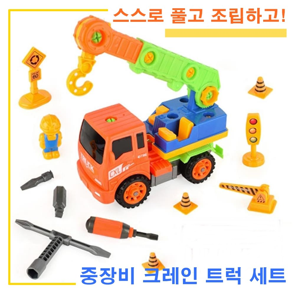 POOKAS 중장비 크레인 트럭 3세 4살 5살 남아 선물 장난감 자동차, 혼합색상