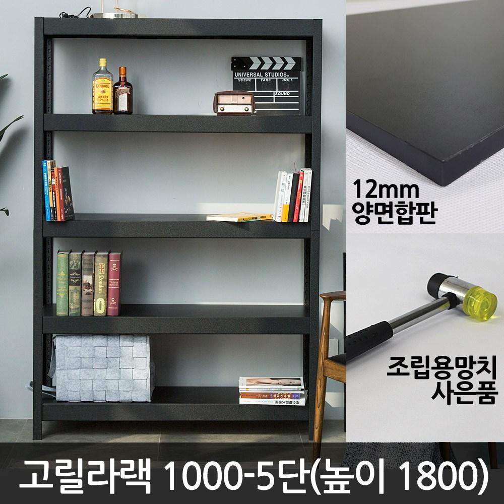 고릴라랙 1000-5단(높이1800), 1개