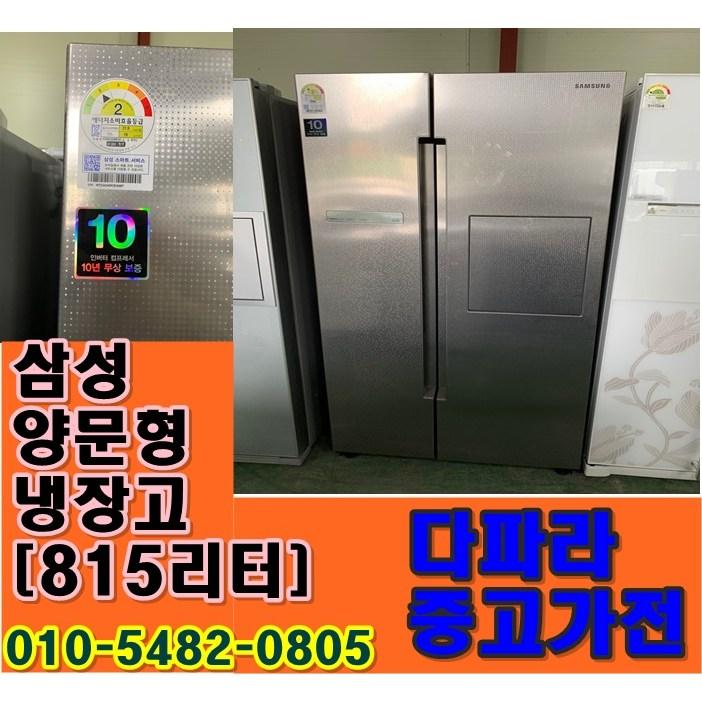 삼성지펠815L양문형냉장고