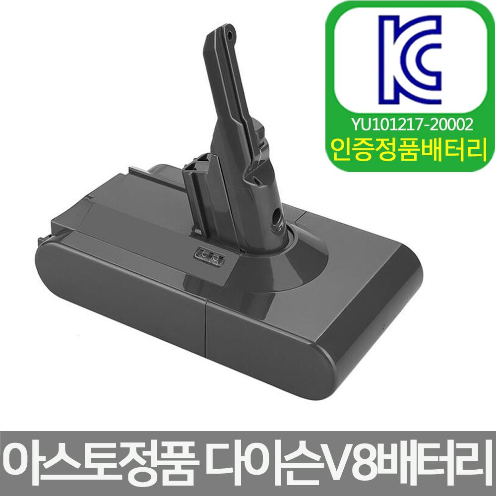 다이슨 청소기 V8 호환 배터리 아스토정품 KC인증상품 SV10 V8플러피 앱솔루트 모터헤드 애니멀