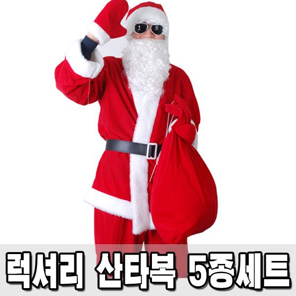 산타복 (럭셔리-남5종) 크리스마스의상 산타의상