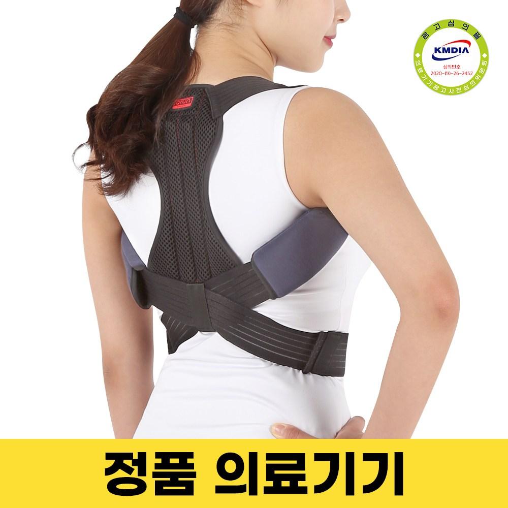 바른자세 의료용 굽은어깨 말린어깨 라운드숄더 밴드, 블랙