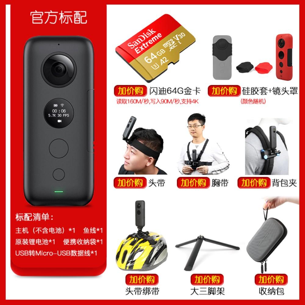인스타360 ONE X 액션캠 Insta360, ONE X 공식 표준