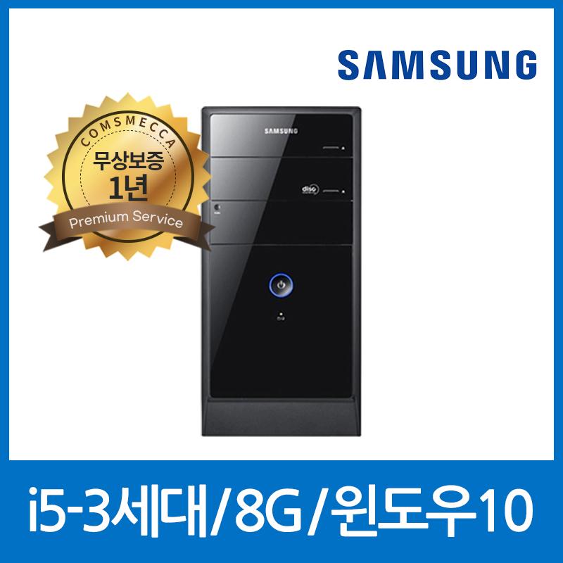 사무용PC 삼성 DB400T2A [ i5-3470/8GB/신품SSD 120GB + SATA 500GB/DVD롬 /인텔그래픽/윈도우10 Home ] 무상보증1년