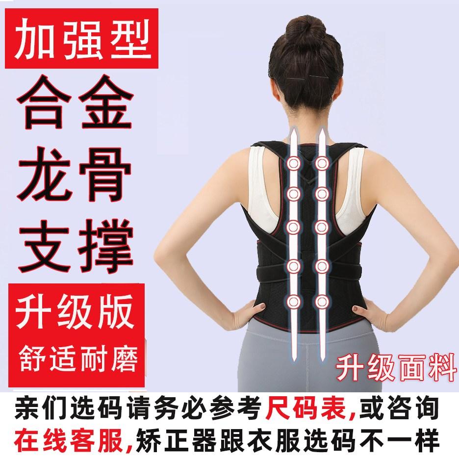 노브랜드 굽은등등 척추교정기 등교정띠 완자측 휜 어깨 고저교정 신기남, 01.S, 옵션02