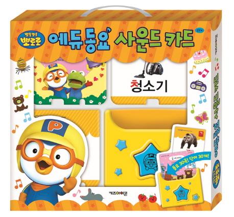 뽀롱뽀롱 뽀로로 에듀동요 사운드 카드, 아이코닉스