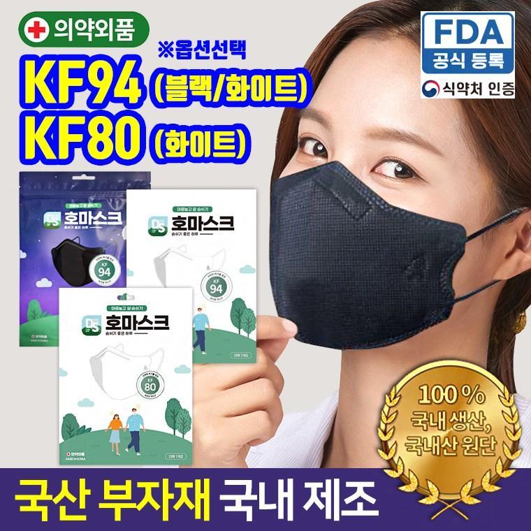 프로텍트보이 KF94 KF80 대형 새부리형 블랙 화이트 대성 호마스크 국내산 숨쉬기 편한 국산필터 국산부자재 국내생산 대성 호마스크 식약처 인증 의약외품(옵션선택), 80화이트 30매