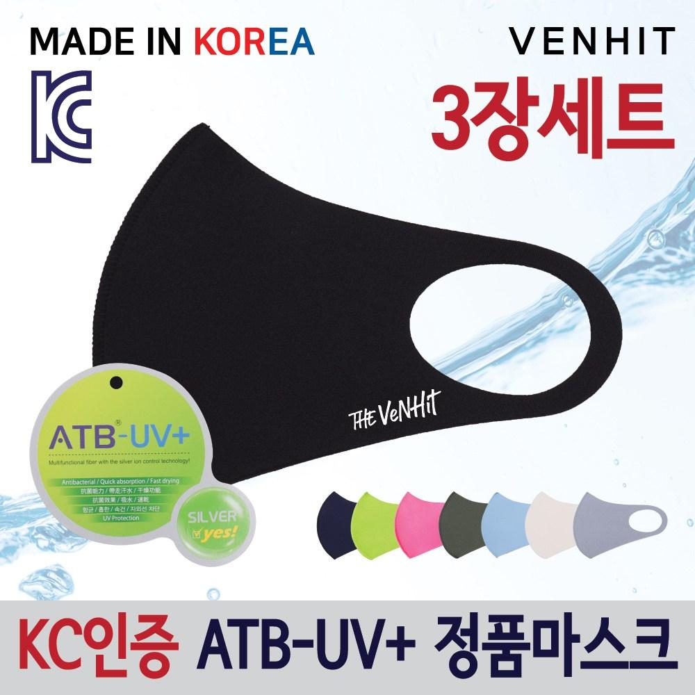 벤힛 3매 1세트 KC인증 국내제작 ATB 은 항균 빨아쓰는 패션 마스크 자외선 차단 일회용 필터부착가능