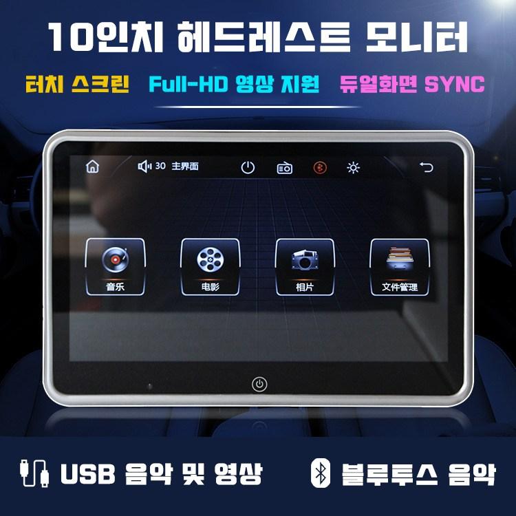 MHR 10인치 Full HD 헤드레스트 모니터(스마트폰 미러링 터치패널 블루투스 차량스피커 출력지원), 10인치 터치패널 헤드레스트 모니터