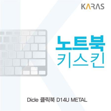 [멸치쇼핑]Dicle 클릭북 D14U METAL 노트북키스킨, 상세페이지 참조, 상세페이지 참조