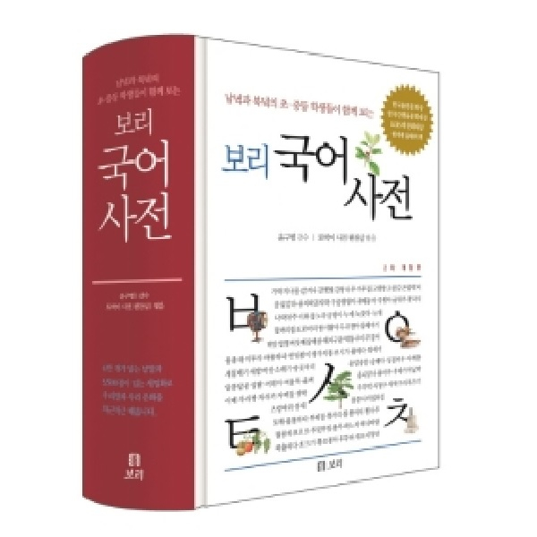 보리 국어사전 (낱말카드 노트 증정)