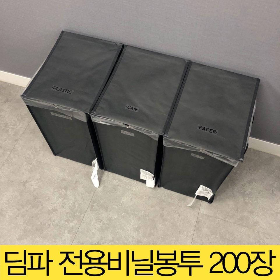 이케아 딤파 분리수거함+비닐100장, 딤파전용비닐(200장)