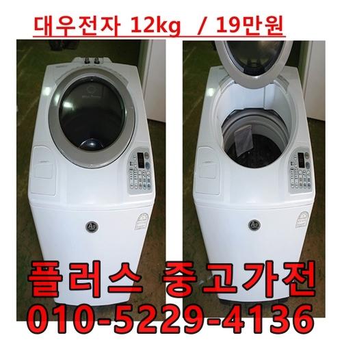 대우전자 통돌이세탁기 12kg_(+플러스중고가전), 대우전자 통돌이세탁기 10kg_