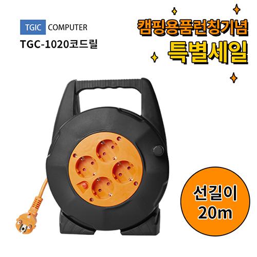 TGIC TGC-1020 코드릴선/선길이20m