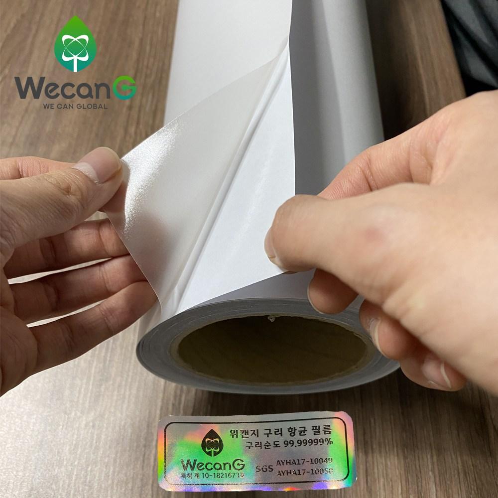 위캔지 구리 항균 필름(점착식), 1매