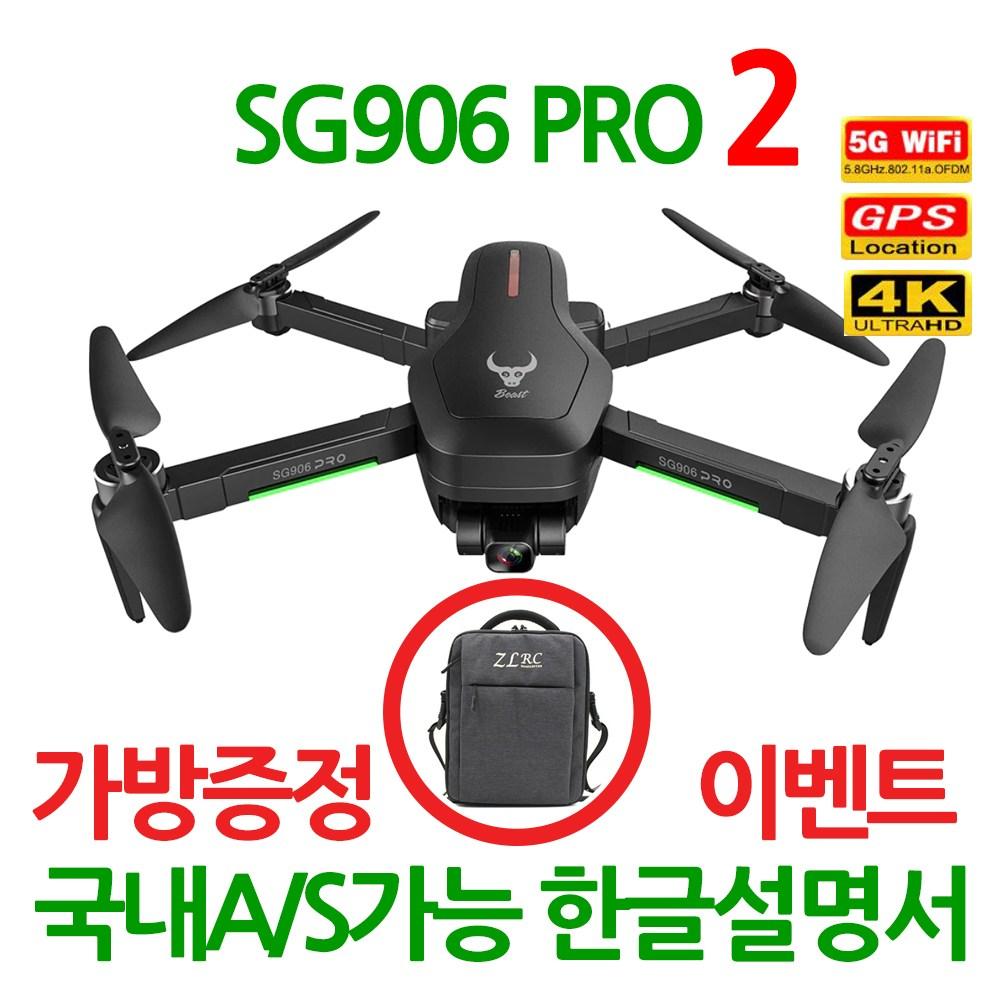 ZLRC SG906 Pro2 드론 대용량3400배터리추가가능 한글설명서 국내AS 전용가방드림, 선택1)SG906PRO 4K카메라